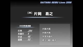 2008年度チーム成績 76勝64敗4分(.543)【1位】
