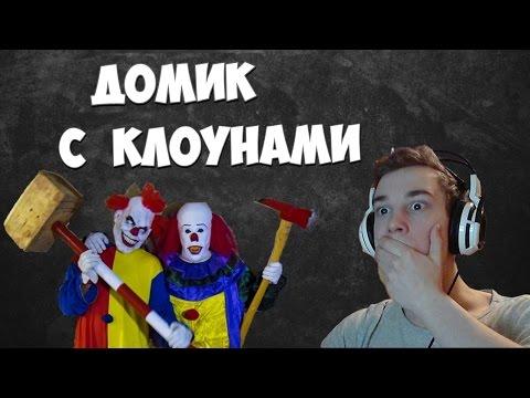 ДОМИК С КЛОУНАМИ! ► Clown House ► Инди-Хоррор