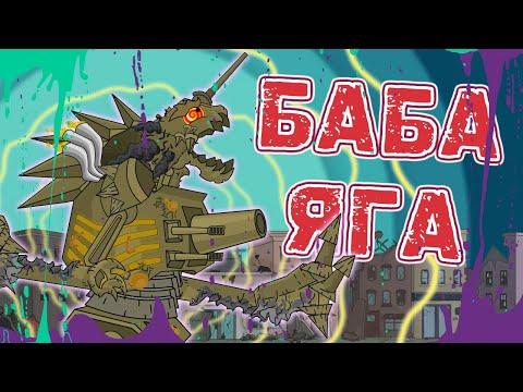 Финальный бой с Бабой-Ягой - Мультики про танки