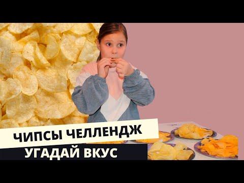 Чипсы челлендж! Угадай вкус! // Polya Pol