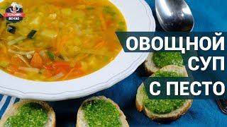 Вкусный овощной суп с песто. Как приготовить? | Здоровое питание