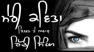 RICHI SINGH || MERI KAVITA || ਮੇਰੀ ਕਵਿਤਾ || FULL AUDIO