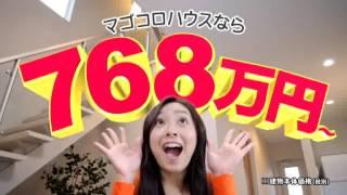 新潟市南区の超ローコスト住宅専門店、マゴコロハウスです。 家づくりを...