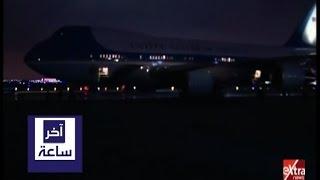 شاهد.. لحظة وصول أوباما لـ