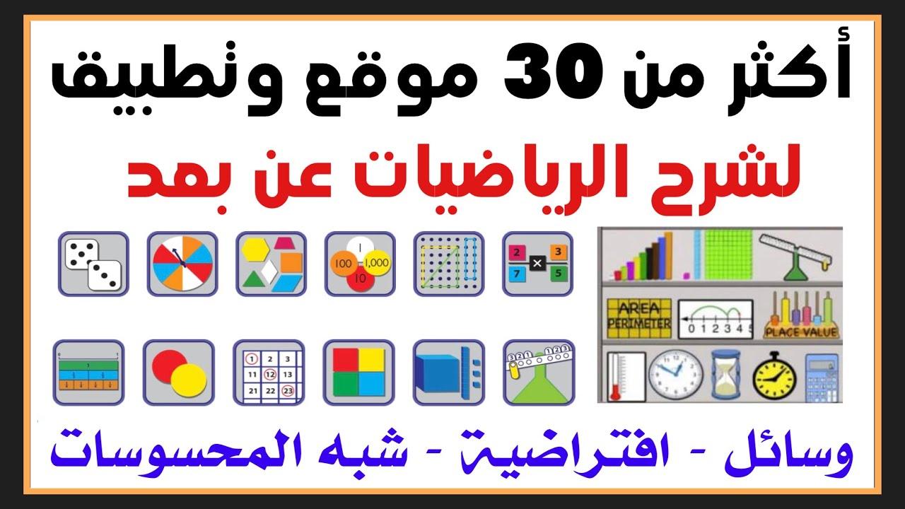 أكثر من 30 موقع وتطبيق لشرح الرياضيات عن بعد - وسائل افتراضية