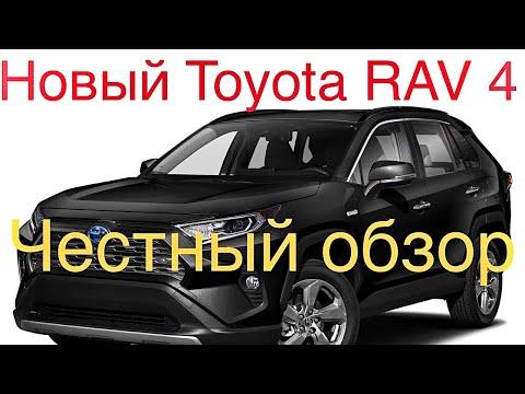 Владелец о новом Toyota Rav4 Hybrid 2020г.Эксплуатации за две недели#Rav4#Hybrid#Toyota#Гибрид#Рав4#
