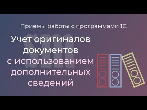 Учет оригиналов документов в 1С:Бухгалтерии с использованием дополнительных сведений
