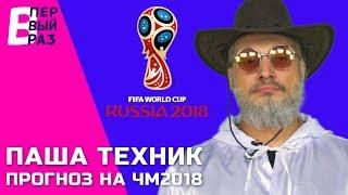 В ПЕРВЫЙ РАЗ: Паша Техник / Россия - Саудовская Аравия (прогноз)