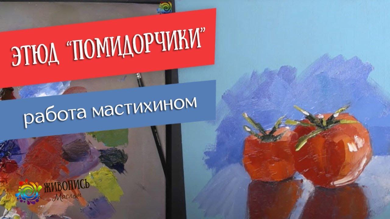 Как нарисовать помидоры мастихином? Художник Александра Чёрная