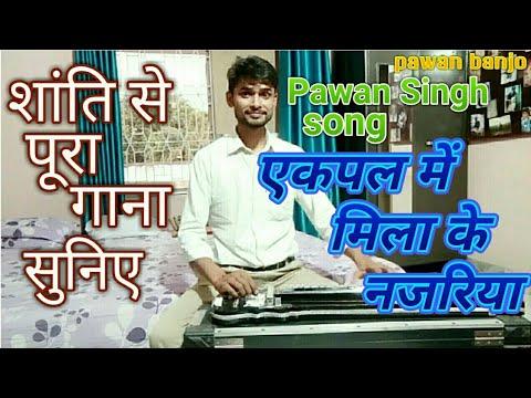 Pawan singh bhojpuri song Ek Pal Me Mila K Najariya by pawan banjo (Bulbul Tarang) Banjo Music
