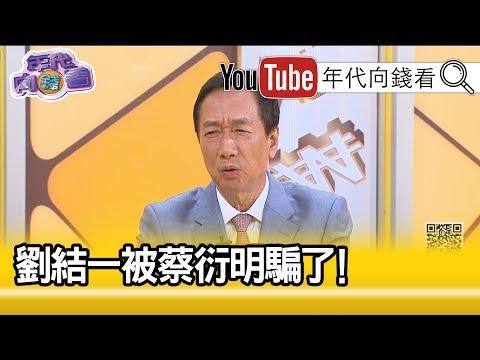 精華片段》郭台銘:今年韓市長是100%會贏過小英...【年代向錢看】190712