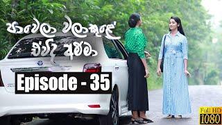 Paawela Walakule | Episode 35 14th December 2019 Thumbnail