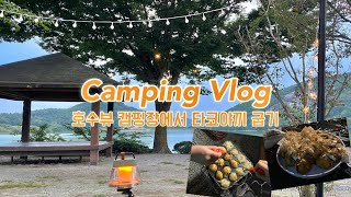 [캠핑Vlog] 호수뷰 캠핑장 | 계룡산 사계절 캠핑장…