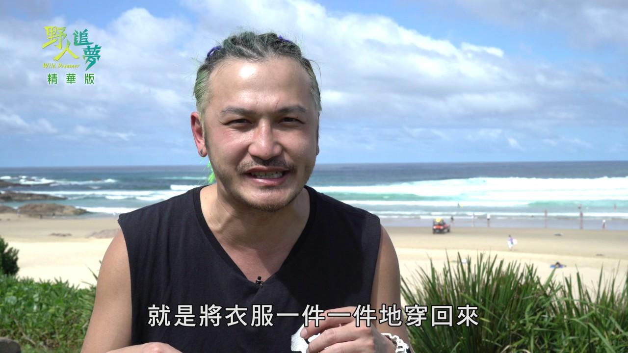 KID林柏昇| 野人追夢-精華版 - YouTube
