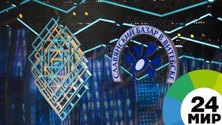 Дружба за песней: на «Славянском базаре» зажгли новую звезду - МИР 24