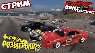 Когда розыгрыш? Катнем Carx Drift Racing 2.0
