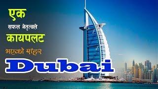 हिजोको दुबई र आजको दुबई  || Dubai city || Bishwa Ghatana