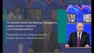 Итоги недели в Оренбурге 17-23.06.2019
