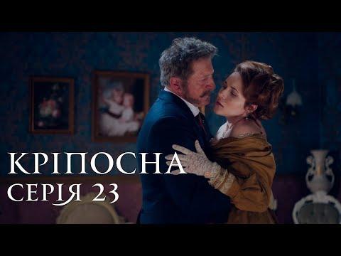 КРЕПОСТНАЯ. СЕРИЯ 23 ≡ LOVE IN CHAINS. Episode 23