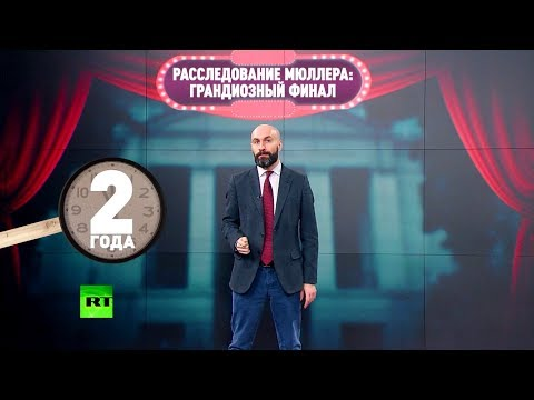 Как мейнстримные СМИ в США отреагировали на доклад Мюллера о «сговоре» Трампа с Россией