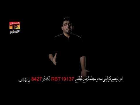 Sar E Abbas Aata Hai - Mir Hussan Mir - 2016-17 - TP Muharram 2016-17