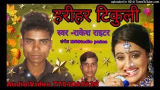 Harihar Tikuli Singer Rakesh Righter Bhojpuri Song 2019 DJ Song Remix.mp3