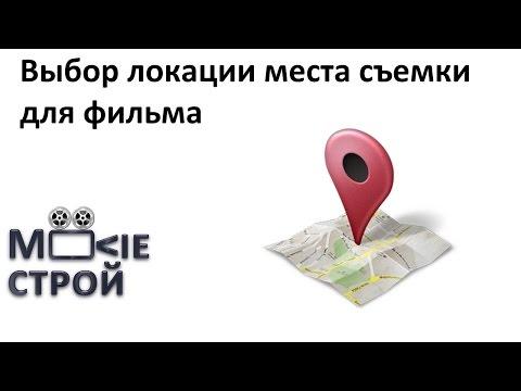 видео: Выбор локации места съемки для фильма: moovieстрой