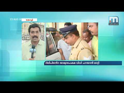 PC George MLA On Dileep's Bail Plea Rejection| Mathrubh ...
