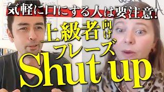 ネイティブは「Shut up」と言われるとイラっとする?【正しい英語の使い方】