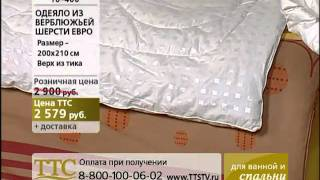 Одеяло из верблюжьей шерсти(Теплое, пышное, но очень легкое! Ваше новое одеяло из верблюжьей шерсти как раз то, что нужно для восстанавли..., 2011-03-04T11:51:58.000Z)