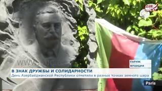 День Азербайджанской Республики отметили в разных странах