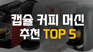2021 년 커피 캡슐머신 추천 Best TOP 5 순…