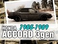 ????? ?????? ?? 80? - Honda Accord, ?????? ?????????, 1985-1989, ??????? ?????