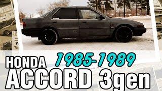 Хонда Аккорд из 80х - Honda Accord, третье поколение, 1985-1989, краткий обзор