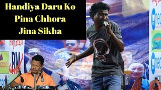 Handiya Daru Ko Pina Chhora,jina Sikha 2018 Premier Show Of Half Brain