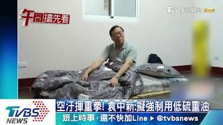 落實韓國瑜傾聽基層 袁中新夜宿興達電廠旁