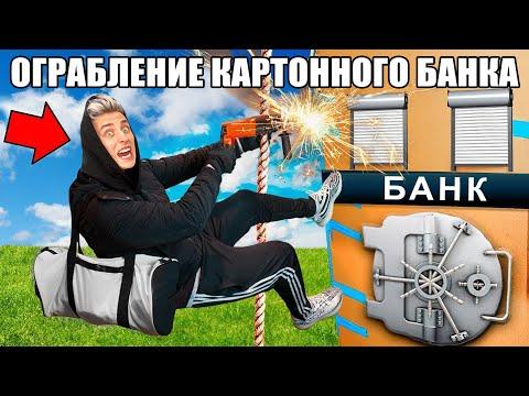Ограбление КАРТОННОГО БАНКА Челлендж !