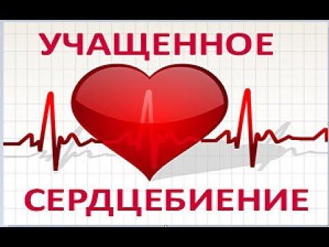 Совет доктора.  Как снизить частоту сердечных сокращений ( частоту пульса, уменьшить сердцебиение).