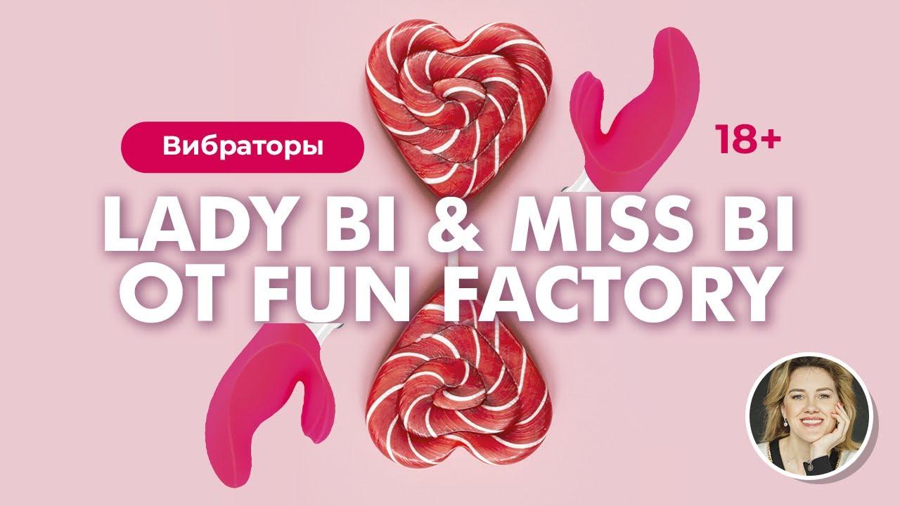 Вибраторы Lady bi & Miss bi от Fun Factory 18+