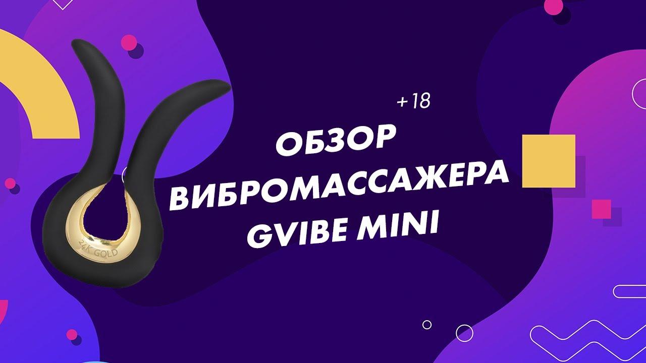 Обзор вибромассажера Gvibe mini 18+