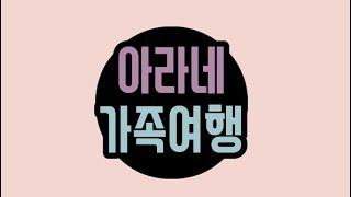 [#가족여행_담양 2박3일] 도착부터 떠나기까지