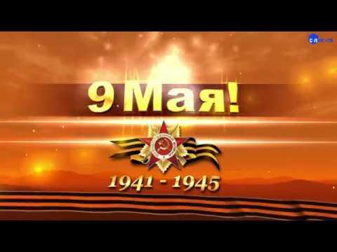 ПИСЬМА С ФРОНТА читает Данил Калинин