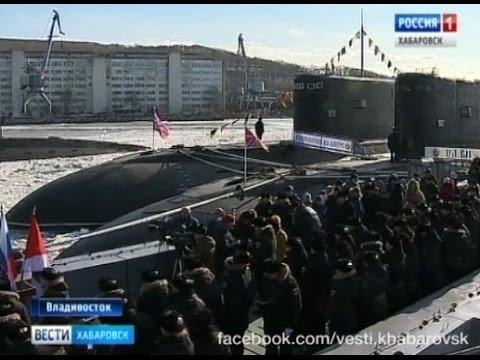 """Вести-Хабаровск. Возвращение подводной лодки """"Комсомольск-на-Амуре"""""""