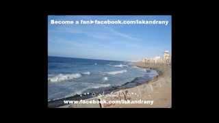 أغنية شط اسكندرية - فيروز