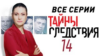 Тайны следствия 14 сезон (2014) Все серии подряд @ Русские сериалы