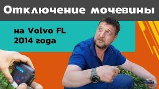Отключение мочевины на Volvo FL