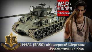 M4A4 (SA50) «Кошерный Шерман» | War Thunder