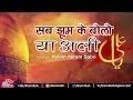sab jhoom ke bolo ya ali moula ali ali ali aslam akram sabri karbala superhit hindi qawwali