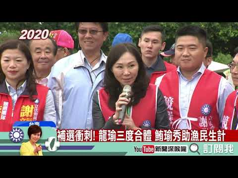 《新聞深喉嚨》「大小佳芬」合體挺謝龍介!李佳芬:盼助農漁民!