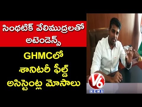 GHMC Sanitary Field Assistants Fraud In Bio-metric Attendance | Hyderabad | V6 News